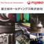 富士紡ホールディングス株式会社 企業イメージ
