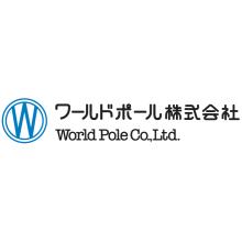 ワールドポール株式会社 企業イメージ