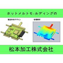 松本加工株式会社 企業イメージ