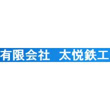 有限会社太悦鉄工 企業イメージ