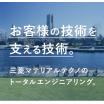 三菱マテリアルテクノ株式会社 企業イメージ