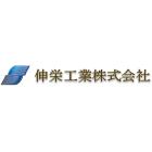 伸栄工業株式会社 企業イメージ