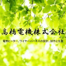 高橋電機株式会社 企業イメージ