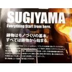 株式会社スギヤマ 企業イメージ