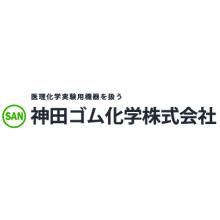 神田ゴム化学株式会社 企業イメージ