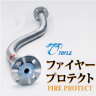 FireProtect01.png