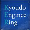 協同エンジニアリング株式会社 企業イメージ