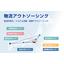 ネットロックシステム株式会社 企業イメージ