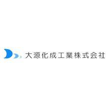 大源化成工業株式会社 企業イメージ