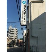 大阪ウイントン株式会社 企業イメージ