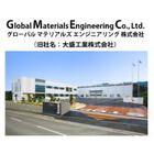 グローバルマテリアルズエンジニアリング株式会社(旧大盛工業株式会社) 企業イメージ