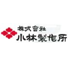 株式会社小林製作所 企業イメージ