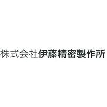 株式会社伊藤精密製作所 企業イメージ