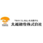 北越融雪株式会社 企業イメージ