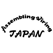 株式会社エーダブリュ・ジャパン 企業イメージ