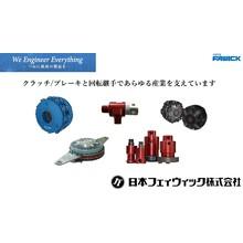 日本フェィウィック株式会社 企業イメージ