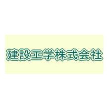 建設工学株式会社 企業イメージ