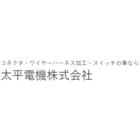 太平電機株式会社 企業イメージ