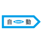 ナブテスコ株式会社 企業イメージ
