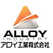 アロイ工業株式会社 企業イメージ