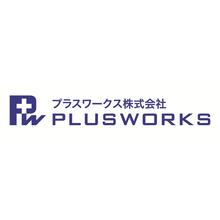 プラスワークス株式会社 企業イメージ