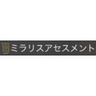 ミラリス・アセスメント株式会社 企業イメージ
