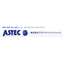 株式会社アステックペイントジャパン 企業イメージ