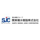関東積水樹脂株式会社 企業イメージ