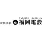 有限会社福岡電設 企業イメージ