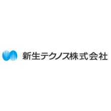 新生テクノス株式会社 企業イメージ