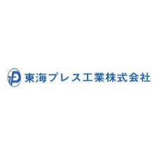 東海プレス工業株式会社 企業イメージ