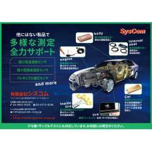有限会社シスコム(SysCom) 企業イメージ