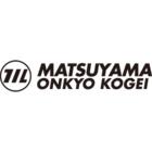 松山音響工芸株式会社 企業イメージ