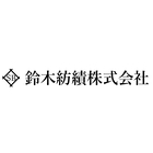 鈴木紡績株式会社 企業イメージ