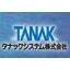 タナックシステム株式会社 企業イメージ