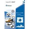 シュレンマージャパン株式会社 企業イメージ