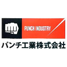 パンチ工業株式会社 企業イメージ