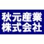秋元産業株式会社 企業イメージ
