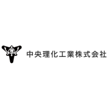 中央理化工業株式会社 企業イメージ