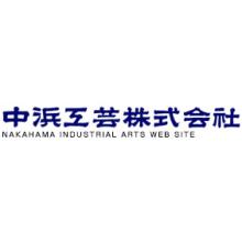 中浜工芸株式会社 企業イメージ