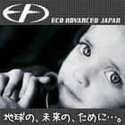 株式会社エコアドバンスジャパン 企業イメージ