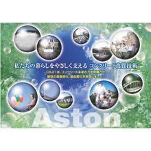 株式会社アストン 企業イメージ