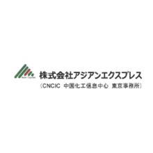 株式会社アジアンエクスプレス 企業イメージ