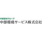 中部環境サービス株式会社 企業イメージ