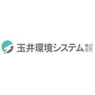 玉井環境システム株式会社 企業イメージ
