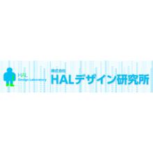 株式会社HALデザイン研究所 企業イメージ