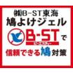 株式会社ビーエスティー東海 企業イメージ
