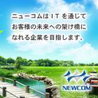 株式会社ニューコム 企業イメージ