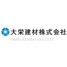 大栄建材株式会社 企業イメージ