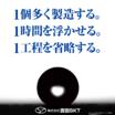 株式会社吉田SKT 企業イメージ